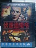 影音專賣店-M05-067-正版DVD【伏毒追緝令】-尚克勞德范達美