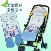 618好康鉅惠嬰兒推車涼席通用冰絲透氣兒童寶寶安全座椅餐椅墊