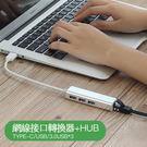 蘋果 MacBook 筆電 網線轉換器 pro 網絡 Type-C 轉接口 usb 轉接頭 Air 配件【美樂蒂】