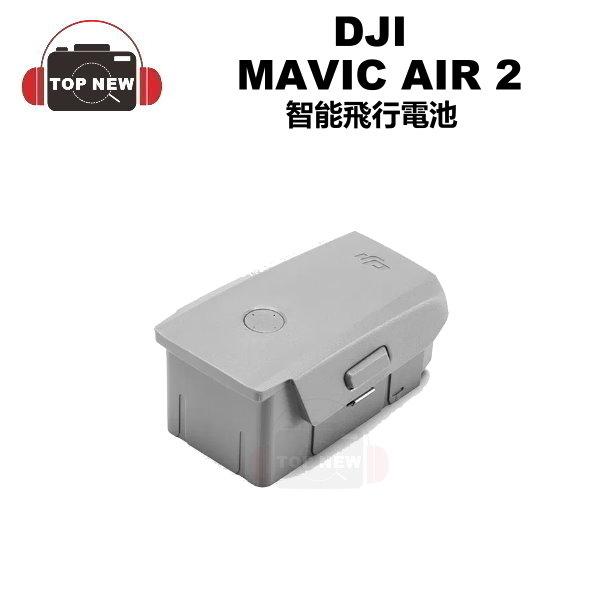DJI 大疆 智能飛行電池 電池 公司貨 適用 Mavic Air 2