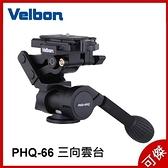 Velbon PHD-66Q 三向雲台 超輕量化 水平微調 攝影 錄影 三年保固 載重 5kg PHD66Q 可傑