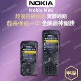 【優質傳統機】NOKIA N86 Nokia 諾基亞 滑蓋手機 保固一年 特價:3150元