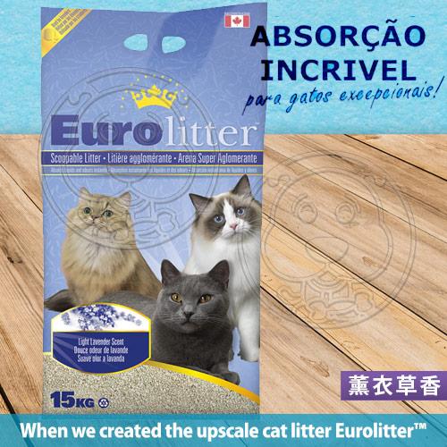 四個工作天出貨除了缺貨》加拿大Euro litter》歐洲皇家之冠頂級礦貓砂-15kg(免運費)