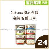 寵物家族*-Catuna開心金罐-貓罐各種口味一箱下單區(24罐)