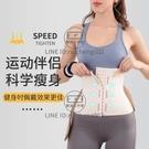 雙重加強加壓收腹帶減肥束腰帶女運動健身護腰塑腰燃脂束縛帶【輕派工作室】