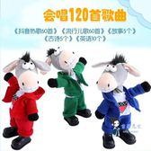 電動毛絨玩具 兒童電動搖頭驢會說話的學話驢唱歌跳舞學舌小毛驢男女孩毛絨玩具 9色