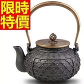 日本鐵壺-南部鐵器品茗送禮鑄鐵茶壺1款61i13【時尚巴黎】