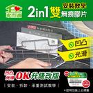 家而適New改版【2IN1雙無痕膠片如何...