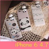 【萌萌噠】iPhone 6/6S (4.7吋)  韓國可愛卡通 立體趴趴熊貓保護殼 全包矽膠軟殼 手機殼 手機套