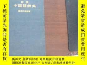 二手書博民逛書店巖波罕見中國語詞典 日文版Y14582 石武四郎 巖波書店 出版