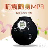 復古家用CD學習機MP3隨身聽英語聽力便攜式播放器 ZJ2205【極致男人】