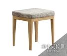 {{ 海中天休閒傢俱廣場 }} G-33 摩登時尚 餐椅系列 909-18A 麥莎布椅凳(二色可選)
