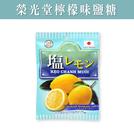 榮光堂檸檬鹽味糖120g [VN117790] 千御國際