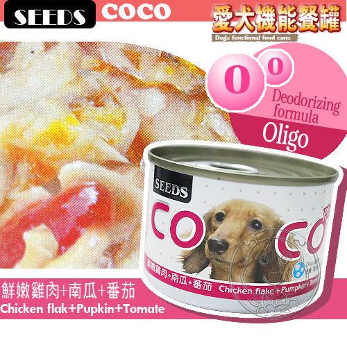 【🐱🐶培菓寵物48H出貨🐰🐹】SEEDS》COCO Plus愛犬機能大餐罐160g (減少尿臭味) (蝦)