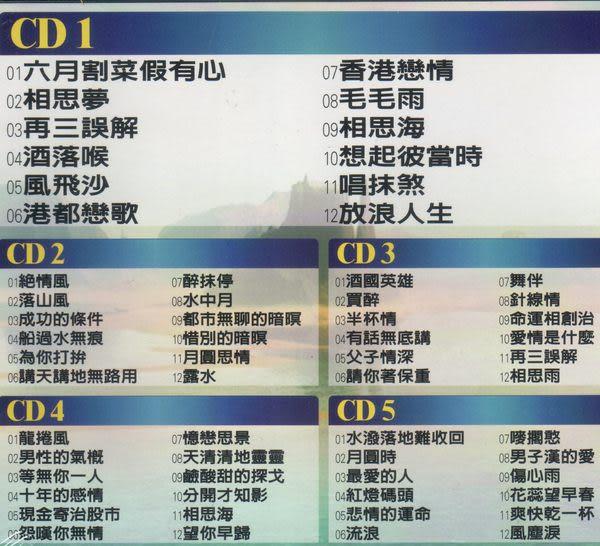 暢銷台語金曲 HI FI 雷射音效 CD 五片裝 (音樂影片購)