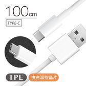 ZMI 紫米 Type-C 傳輸充電線 AL701 100cm 2A 小米 USB 傳輸線 筆電 手機 平板 HTC10 S8 XZ Zenfone3