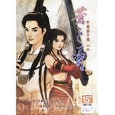 [哈GAME族]免運費 可刷卡 PC GAME 電腦遊戲 大宇 軒轅劍外傳-蒼之濤 繁體中文 DVD版 支援Win7