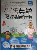 【書寶二手書T6/語言學習_CI1】生活英語這樣學就行啦_原價299_李洋
