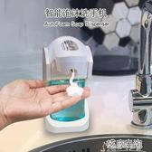 自動感應泡沫洗手機感應洗手液器皂液器沐浴露盒壁掛式酒店.igo 奇思妙想屋