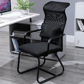 電腦椅 電腦椅家用辦公椅麻將座椅弓形會議職員學生宿舍特價靠背椅子【幸福小屋】