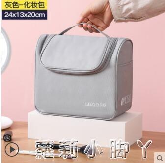 化妝包2021新款超火便攜女旅行大容量隨身防水洗漱包品收納包盒袋 蘿莉新品