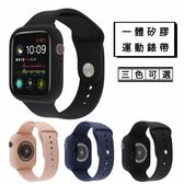 蘋果錶帶 Apple Watch 1 2 3 4代 錶帶 一體 矽膠錶帶 替換帶 手錶錶帶 腕帶 限量促銷