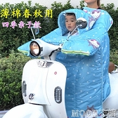 電動車擋風被 四季春親子電動車擋風被電瓶車遮陽兒童電動摩托車防水擋風罩 母親節特惠