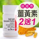 【大醫生技】薑黃素膠囊【30顆$800/...