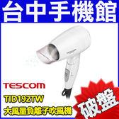【台中手機館】TESCOM 大風量負離子吹風機 保濕修護髮尾 可摺疊、輕便好攜帶 風量大快速吹乾頭髮
