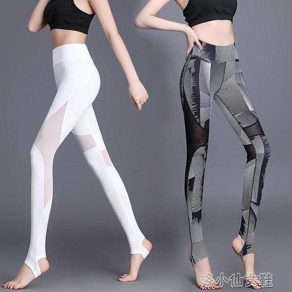 瑜伽褲 瑜伽褲女性感高腰印花踩腳高彈緊身速干提臀白網紗運動健身服秋冬 新年禮物