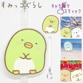 Hamee 日空版 San-X 角落生物 拍照小物 角色自拍棒 聖地巡禮 (河童 企鵝?) 7-145122