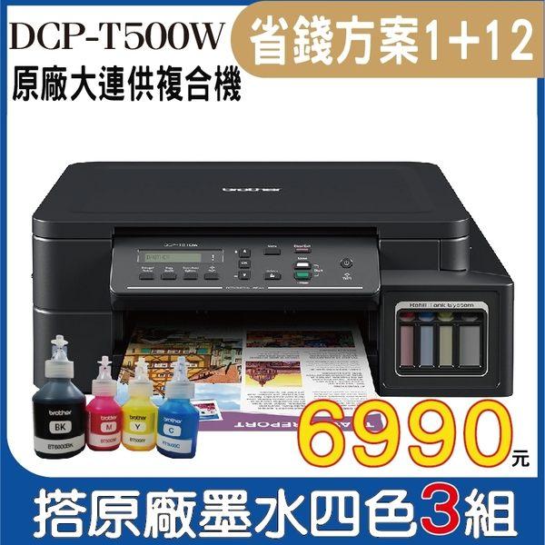 【搭原廠墨水四色3組  限時促銷↘6990】Brother DCP-T500W 原廠連續供墨彩色複合機