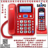 SAMPO無線子母電話2.4GHz高頻數位(W1304DL)紅【3期0利率】【本島免運】