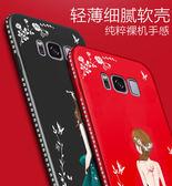三星 S8 S8 PLUS 手機殼 奢華 優雅 女神 保護套 水鑽 全包 防摔 軟殼 立體 彩繪 保護殼 掛繩