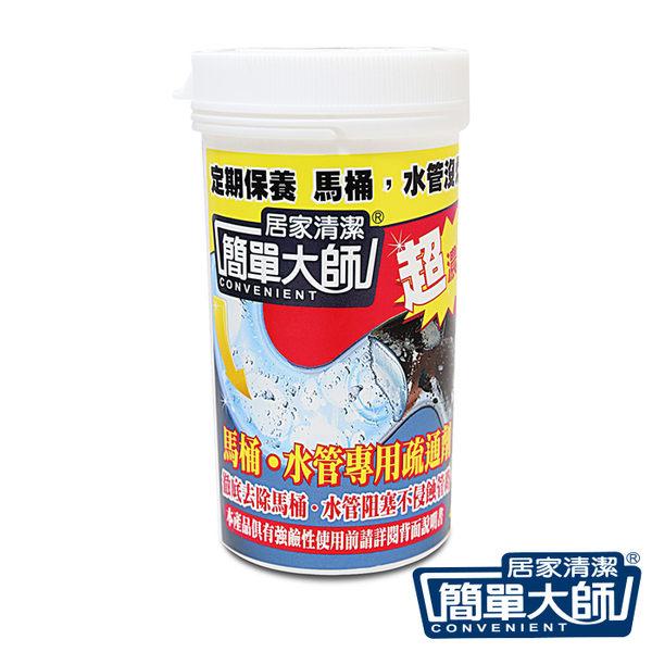 簡單大師  管立通 馬桶水管疏通劑 180g/瓶 [霜兔小舖]