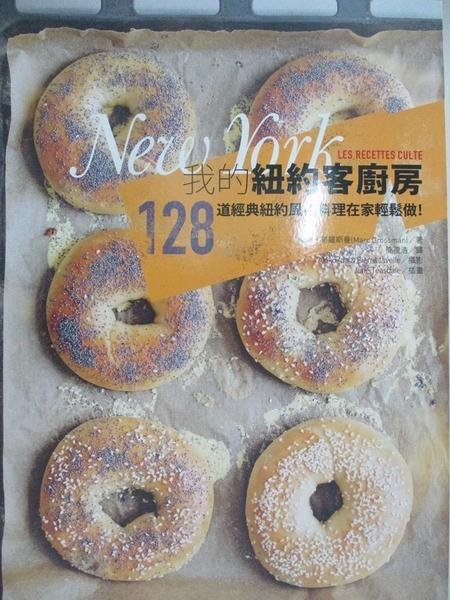 【書寶二手書T1/餐飲_EGG】我的紐約客廚房:128道經典紐約風格料理在家輕鬆做!_馬克‧葛羅斯曼