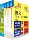 【鼎文公職】6A40地方三等、高考三級(...