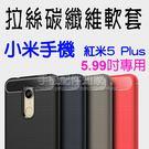 【拉絲碳纖維】MI 小米手機 MIX 3 6.39吋 防震防摔 拉絲碳纖維軟套/保護套/背蓋/全包覆/TPU-ZY