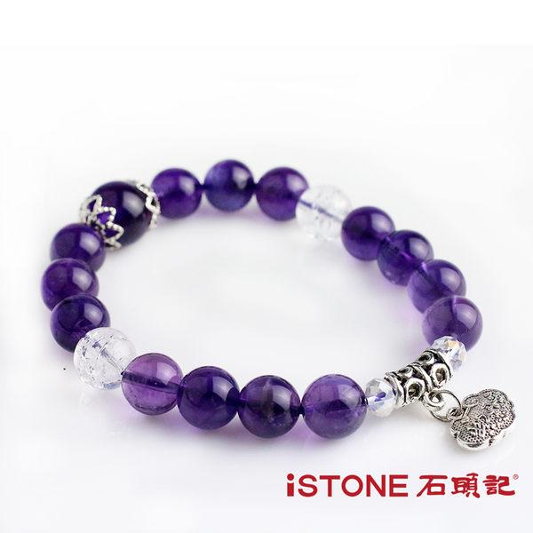 紫水晶手鍊-貴人富貴轉運珠 石頭記