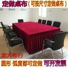 桌布桌墊會議商務金絲絨布訂製辦公室臺布桌裙桌套乒乓球臺長方形桌罩YYJ 【快速出貨】