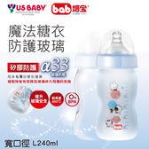 培寶α33矽膠防護玻璃瓶(寬L240)【杏一】