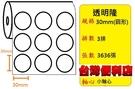 (小軸心) 透明貼紙(3排) (30mm圓形) 適用:TTP-244/TTP-345/TTP-247/T4e/CP-3140/CP-2140/LP423N/LP433N