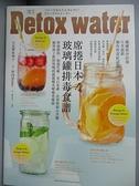 【書寶二手書T9/養生_EX2】席捲日本!玻璃罐排毒食譜_田內Shoko