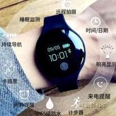 現貨 智慧手錶男女學生韓版潮流時尚多功能運動計步超薄防水手環表