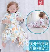 防踢被嬰兒睡袋春夏薄款彩棉分腿睡袋寶寶空調房睡袋春夏兒童全棉 法布蕾輕時尚