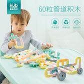 可優比兒童管道積木 寶寶益智3-7歲幼兒童塑料拼插積木玩具WY  喜迎中秋 優惠兩天