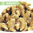 美佐子.嚴選堅果系列-低糖核桃仁(100g*兩包-輕巧包)﹍愛食網