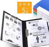 文件夾 5個裝a4辦公室文件夾子檔案資料袋收納冊詩歌朗誦的本夾黑色雙夾多層插頁講義 玩趣3C