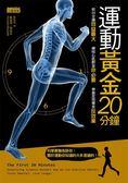 (二手書)運動黃金20分鐘 前20分鐘效益最大,練核心肌群非必要, 伸展反而帶來反..