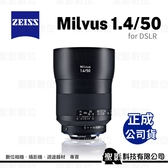 蔡司 ZEISS Milvus 50mm F1.4 全片幅 標準定焦鏡頭 1.4/50 for Canon EF / Nikon F【正成公司貨】